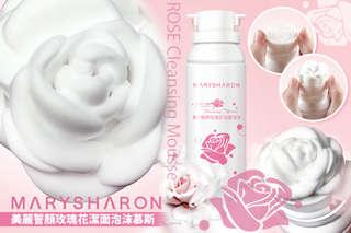 【美麗誓顏玫瑰花潔面泡沫慕斯】綿密泡沫,無殘留溫和滋養,以花養膚,花漾靚肌,使用過後好清爽,含有玫瑰精油,潔淨肌膚,明亮嫩膚!