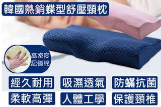 只要559元起,即可享有韓國3D超舒壓透氣蝶型枕(小/大)〈任選一入/二入/四入/八入,顏色可選:藍色/粉色〉