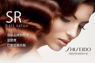 只要599元起,即可享有【SR hair salon】A.洗剪護幸福專案 / B.頂級品牌美髮專案