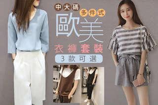 每套只要333.2元起,即可享有歐美中大碼多件式衣褲套裝〈任選1套/2套/4套/6套,款式/顏色/尺寸可選:A.氣質藍雪紡+白色寬褲2件式套裝(S/M/L/XL/2XL)/B.百搭條紋衫2件式套裝(灰條紋衫+灰褲,S/M/L/XL/2XL/3XL)/C.文青風3件式套裝(黑色/咖啡,L/XL/2XL/3XL/4XL)〉