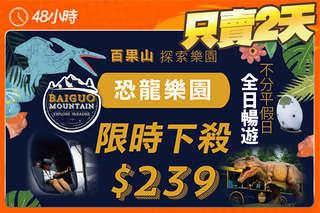 只要239元,即可享有【百果山探索樂園】不分平假日全日暢遊單人優惠票