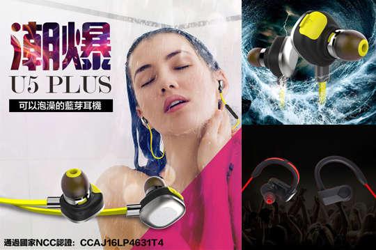 只要699元起,即可享有Athlete耳塞式立體聲無線雙耳掛運動藍牙耳機V4.0/MORUL U5 PLUS超強防水IPX7無線運動藍牙耳機V4.1等組合,多種顏色可選