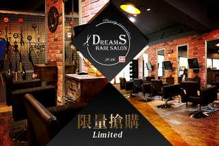 【DreamS Hair Salon】洗護剪/染髮/染護,為您變換閃透光澤的髮色,成為街頭最受注目的焦點,近樂華夜市!