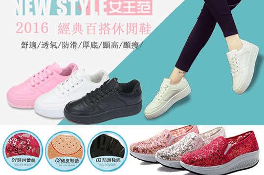 只要559元起,即可享有韓版休閒增高厚底鬆糕女鞋/新款超透氣蕾絲雕花鏤空健走鞋(運動鞋)等組合,多種顏色/尺寸可選