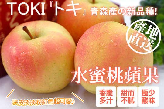只要920元起,即可享有日本直送TOKI水蜜桃蘋果(2.5kg/5kg/10kg)禮盒等組合