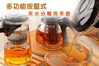 每入只要145元起,即可享有多功能按壓式茶水分離泡茶壺〈一入/二入/四入/六入/八入/十入,款式可選:750ml/800ml 〉