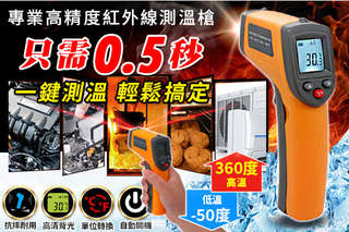 【360°C高精度專業紅外線測溫槍】-50 ~ 360℃均可測,測試水溫、油溫、空調等快速方便!