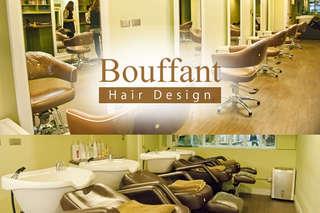 只要699元起,即可享有【Bouffant Hair Design 2nd】A.比利時寇蕾COLETTE頭皮養護保養 / B.比利時寇蕾COLETTE頭皮養護保養+日本原裝深層結構三段式護髮