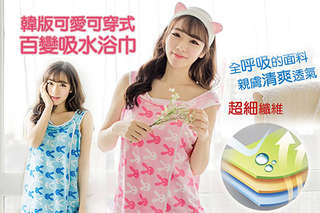每入只要139元起,即可享有韓版洋裝式柔膚超吸水浴巾〈1入/2入/4入/6入/8入/12入/16入/24入,顏色可選:粉/藍〉