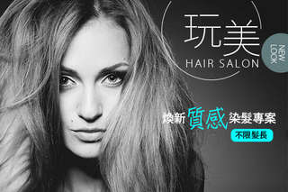 只要199元起,即可享有【玩美 Hair salon】A.夏日抗油舒壓洗髮頭皮護理課程 / B.日式專業沙龍百變造型變髮 染/燙變髮專案(不限髮長)