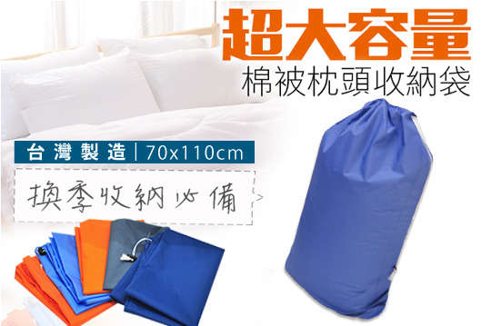 每入只要99元起,即可享有台灣製造-超大容量防潑水棉被枕頭收納袋(70x110cm)〈1入/2入/4入/8入/12入,顏色隨機出貨〉