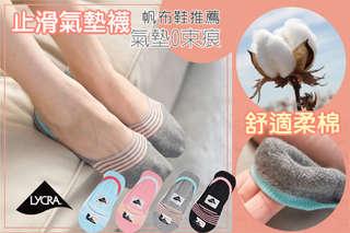 每雙只要45元起,即可享有台灣製造【貝柔】舒適柔棉零束痕止滑氣墊隱形襪〈5雙/10雙/15雙/20雙/30雙,顏色可選:黑色/灰色/粉紅〉