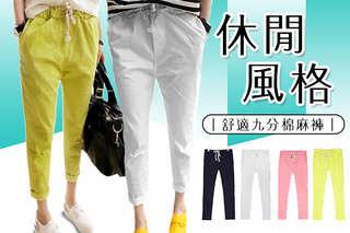 每件只要233元起,即可享有舒適九分棉麻褲〈一件/二件/四件/六件,顏色可選:黑/黃/粉/白,尺寸可選:M/L/XL/XXL〉