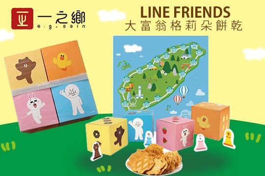 每盒只要365元起,即可享有【一之鄉】LINE FRIENDS授權大富翁格莉朵餅乾四入組禮盒〈二盒/四盒/六盒〉