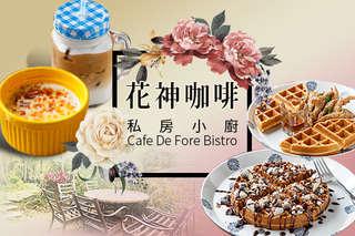 只要198元起,即可享有【花神咖啡私房小廚】A.單人午茶時光 / B.雙人甜蜜午茶