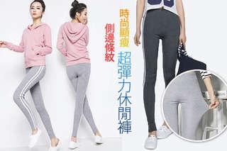 每件只要259元起,即可享有側邊條紋時尚顯瘦超彈力休閒褲〈1件/3件/5件,顏色可選:黑/深灰/淺灰,尺碼可選:小碼/大碼〉