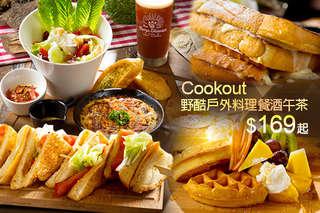 只要169元起,即可享有【Cookout 野酷戶外料理餐酒午茶】A.Cookout Brunch /