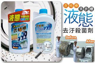 【衣桔棒】液態洗衣槽去汙殺菌劑,抗菌力達99.9%,清潔並去除洗衣槽發霉臭味,每個月定期幫洗衣機大掃除,洗出來的衣服才是真正的乾淨☺