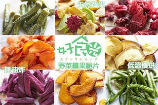 無油炸,無色素成,無添加!【好食光】嚴選野菜纖果脆片,保留蔬菜&水果的原汁原味,讓你越吃越停不下手!