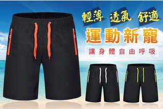 每入只要199元起,即可享有涼爽輕薄透氣速乾男版休閒運動褲〈任選一入/二入/四入/六入/八入,顏色可選:黑白/黑橙/黑螢光綠,尺寸可選:L/XL/XXL/3XL〉