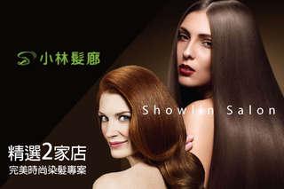 染髮、燙髮都可選!【小林髮廊】讓新髮型更多變化!柔順的美麗長直髮,自然不死板,氣質滿分!溫塑燙弧度蓬鬆且充滿彈力,完美修飾臉型!