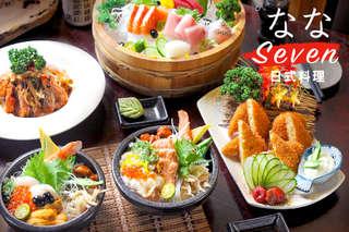 只要240元,即可享有【NaNa(seven)日式料理】平假日皆可抵用300元消費金額〈特別推薦:  炙燒比目鮭魚丼、豪華鮮魚丼、上乘刺身、蔬菜可樂餅、鮭卵炸蝦沙拉、奶油蝦〉