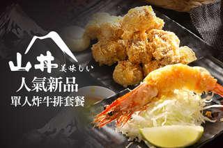只要289元起,即可享有【山丼】A.人氣新品-炸牛排單人超值套餐 / B.人氣新品-炸牛排單人豪華套餐