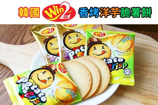 每包只要6元起(免運費),即可享有韓國Win2香烤洋芋脆薯餅〈任選60包/120包/240包,口味可選:BBQ烤肉味/洋蔥酸奶油味〉