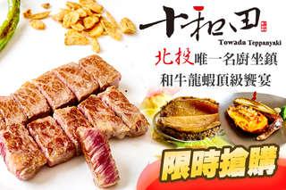 只要1680元起,即可享有【十和田鐵板燒】A.日式宮崎和牛饗宴12品 / B.極品活龍蝦雙人餐11品