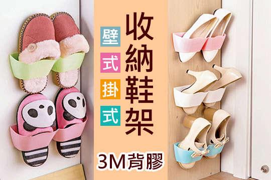 每入只要20元起,即可享有3M背膠壁式掛式收納鞋架〈5入/10入/20入/40入/50入,顏色隨機出貨:藍色/粉色/綠色/白色/橘色〉