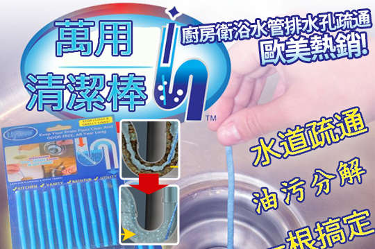 每支只要9元起,即可享有歐美熱銷-水管排水孔萬用疏通清潔棒〈12支/24支/48支/72支/108支/192支/240支〉