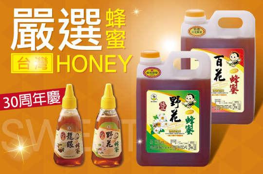 [全國] 只要220元起,即可享有【30周年慶-蜂蜜世界】台灣嚴選蜂蜜(350g/1800g)等組合,口味可選:龍眼/百花/野花