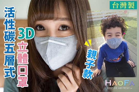 每片只要6元起,即可享有【HAOFA】台灣製-活性碳五層式3D立體親子款口罩〈任選50片/150片/300片/400片/600片,款式可選:成人款/小孩款,每50片限選同款式〉