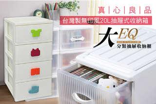 輕鬆打造舒適的居家空間~【真心良品】台灣製無印風20L/大EQ四層/特大EQ四層/特大加深EQ三層抽屜收納箱,時尚簡約的色系,讓「收納」變得更簡單!