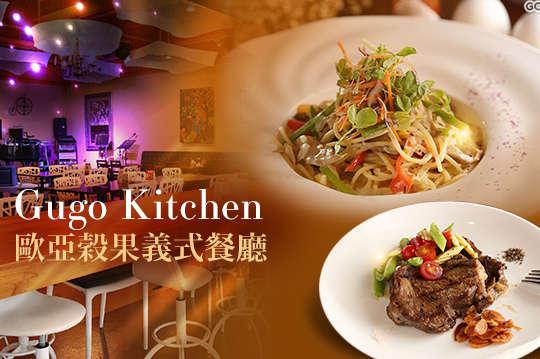 只要249元起,即可享有【Gugo Kitchen歐亞穀果鋼琴義式餐廳】A.義式雙重享樂超值套餐(1義式麵/飯+1排餐) / B.歐式爐烤雙人歡樂拼盤