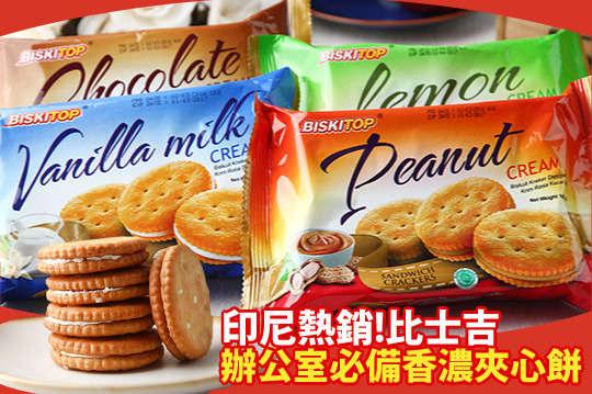 每包只要34元起,即可享有印尼熱銷【比士吉】辦公室必備香濃夾心餅〈4包/8包/12包/20包/30包,口味可選:巧克力/花生/檸檬/香草〉