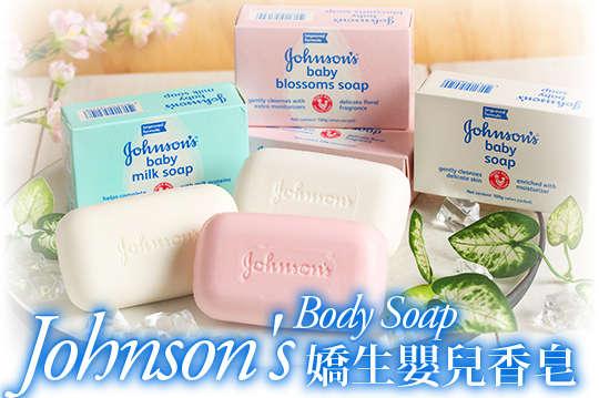 每入只要22元起,即可享有【Johnson's 嬌生】嬰兒香皂100g〈任選3入/6入/18入/24入/36入/45入/54入,款式可選:原味滋潤/花朵馨香/牛奶滋養〉
