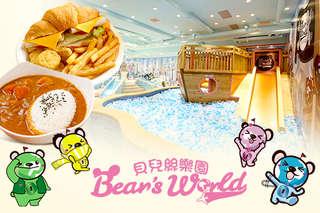 只要499元起,即可享有【Bear\\\'s World 貝兒絲樂園(板橋店)】A.親子法式早午餐 / B.全家歡樂餐 / C.好友分享歡樂包廂派對 / D.親子星光晚餐(限16:30進場)