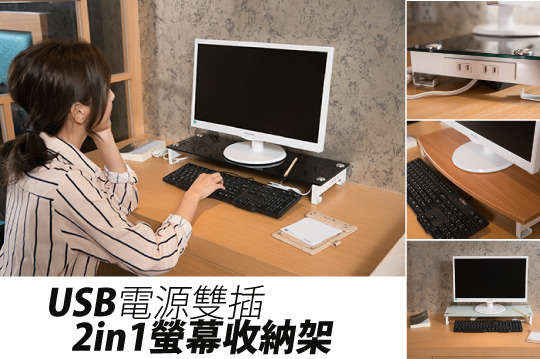 每入只要499元起,即可享有USB電源雙插2in1螢幕收納架〈一入/二入/四入/六入/十入,顏色可選:防爆玻璃黑色/防爆玻璃白色/胡桃板色/原木板色〉
