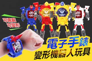 每入只要199元起,即可享有電子顯示變形金鋼機器人玩具手錶〈任選1入/2入/4入/8入,顏色可選:藍色/黃色/紅色/白色〉
