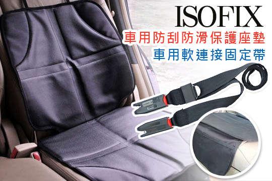 只要289元起(免運費),即可享有【ISOFIX】車用軟連接固定帶(兒童安全座椅及增高墊通用)/車用防刮防滑保護座墊(兒童安全座椅及提籃通用)等組合,座墊款式可選:背面-防滑膠粒款(布料汽車座椅適用)/背面-防滑磨毛款(皮革汽車座椅適用)