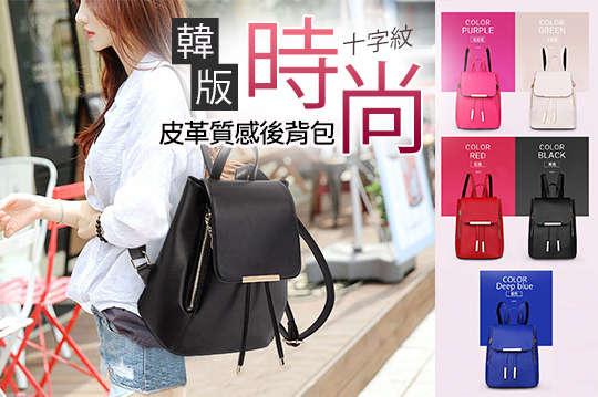 每入只要399元起,即可享有韓版時尚十字紋皮革質感後背包〈任選一入/二入/四入/六入/八入,顏色可選:黑色/米白色/紅色/藍色/玫紅色〉
