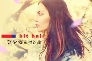 只要299元起,即可享有【hit hair登少姿造型沙龍】A.夏日輕盈頭皮髮理 / B.hit hair精緻(洗剪/洗護)二選一 / C.髮色美麗無限 / D.玩美造型變髮(不限髮長)