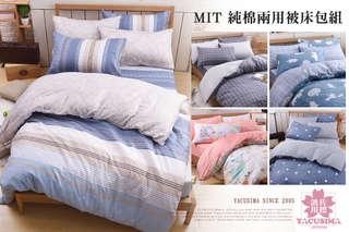 只要1178元起,即可享有【日本濱川佐櫻】特級純棉兩用被床包-單人三件式套組/雙人四件式套組/加大四件式套組等組合,多種款式可選