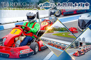 只要399元,即可享有【大魯閣卡丁車場(中正館)】Go-Kart Go!〈Birel N35卡丁車-單人奔馳競速票券一張〉