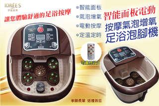只要1999元,即可享有【伊德萊斯】智能面板電動按摩氣泡增氧足浴泡腳機1入(PH-52)