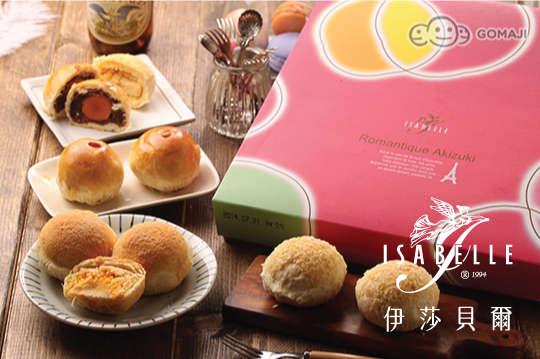 【isabelle 伊莎贝尔】坚持最经典的法式烘培,现烤制作晶莎酥礼盒图片