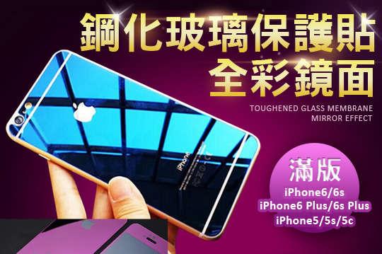 每入只要79元起(免運費),即可享有0.2mm全彩鏡面 滿版鋼化玻璃保護貼〈任選1入/2入/4入/8入/16入/32入/48入,型號/顏色可選:iPhone5/iPhone5s/iPhone5c/iPhone6/iPhone6s/iPhone6PLUS/iPhone6sPLUS/iPhone SE,黑/金/銀/藍/紫〉