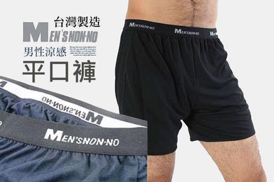 每入只要88元起,即可享有台灣製造MEN'S nonno儂儂男性涼感平口褲〈2入/5入/10入/15入,花色可選:深藍/灰/黑,尺寸可選:M/L/XL/3L〉