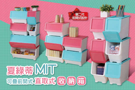 只要289元起,即可享有台灣製夏綠蒂可疊前開式直取式收納箱16L/38L/58L等組合,顏色可選:櫻花粉/帝芬妮藍